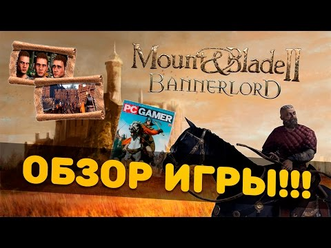 Mount & Blade 2: Bannerlord - Всё, что нужно знать