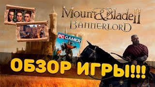 видео Mount and Blade 2: Bannerlord Системные требования