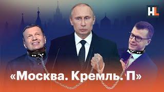 Фото Обзор самой лакейской программы на ТВ