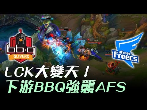 BBQ vs AFS LCK大變天!下游墊底BBQ強襲AFS Game1 | 2017 LCK頂級聯賽夏季賽