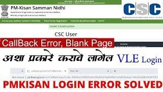 PM Kisan CSC Login Problem   Callback Error   Blank Page