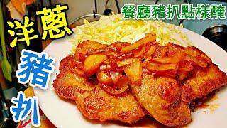 〈 職人吹水〉 洋蔥豬扒 餐廳豬扒點樣醃 職人竅門同你講 附 中英文 (台灣) 字幕 Pork Chop with Onion