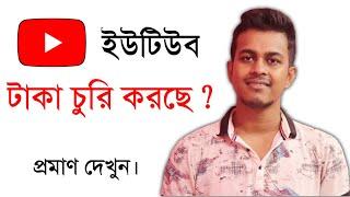 YouTube টাকা চুরি করছে নতুন ইউটিউবারদের! || Why YouTube Cut Our Earning || Bangla