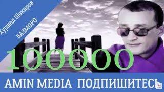 Khurshed Shokirov BAzmoro   2018 \ Хуршед Шокиров Базморо 2018 Amin Media
