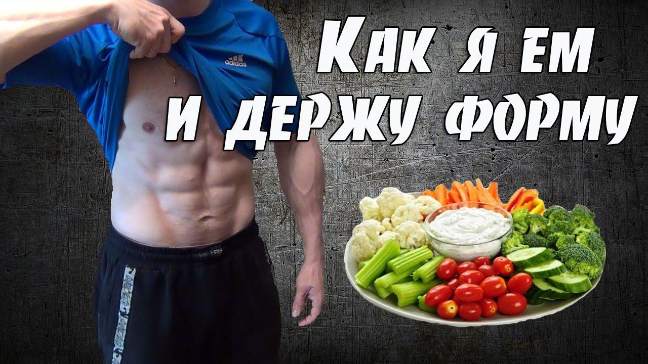 Как я ем и постоянно держу форму