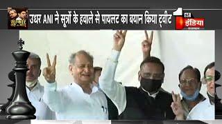 Rajasthan Political Crisis: क्या कुछ चल रहा है Rajasthan की राजनीति में, देखिए खास रिपोर्ट