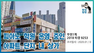 [현장탐방] 피아노 학원 운영 중인 아파트 단지 내 상…