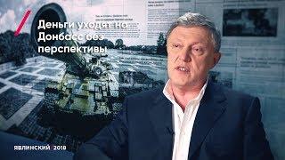 Сколько на самом деле тратится денег на войну на Донбассе?
