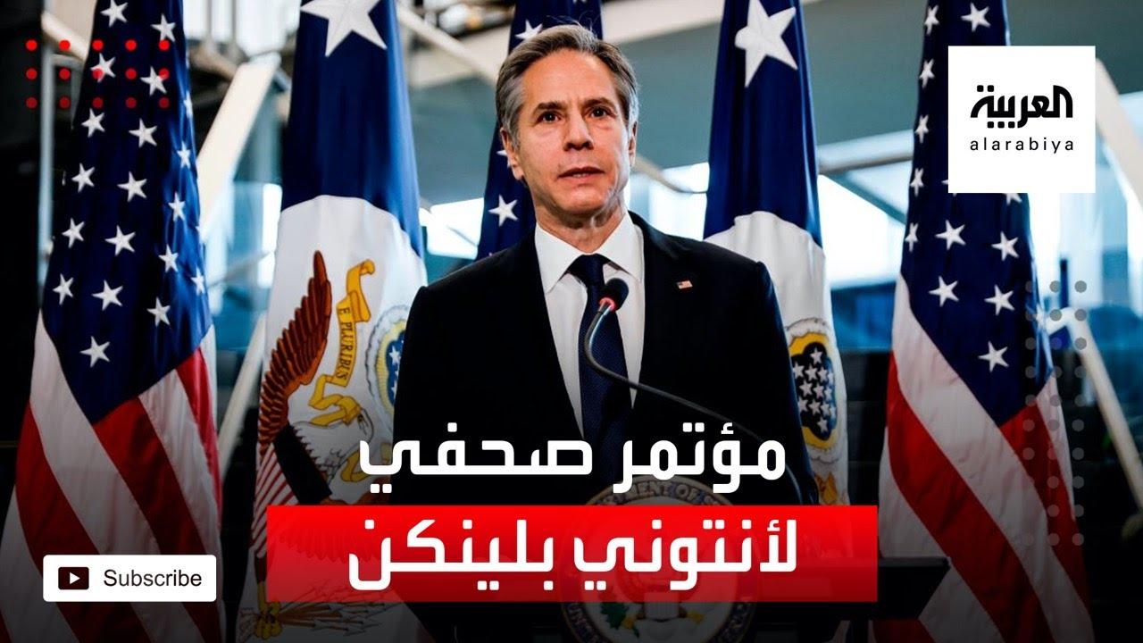 مؤتمر صحفي لوزير الخارجية الأميركي أنتوني بلينكن  - نشر قبل 6 ساعة