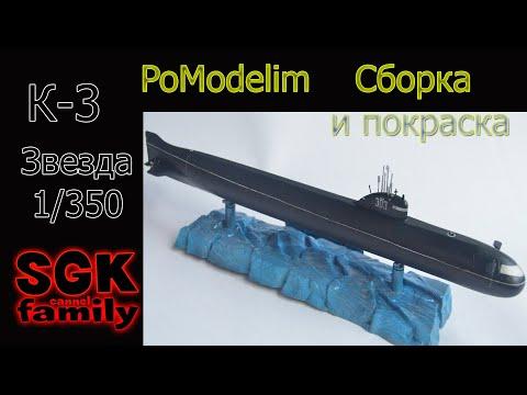 К-3 Ленинский Комсомол (Zvezda) сборка и покраска