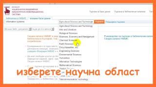 Търсене в електронни ресурси (бази данни)