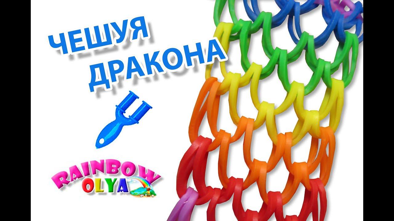 Dragon scale rainbow loom bracelet