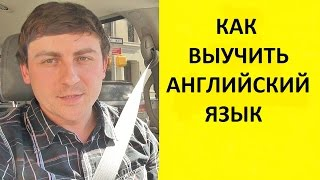 Как выучить английский язык #83 Emigrantvideo/Видео дневник эмигранта(Сайт Наташи Купер: http://bitly.com/1DapnPK Решебники Наташи Купер: http://bit.ly/1OkpBKu Kaplan International English: ..., 2015-04-16T23:21:41.000Z)