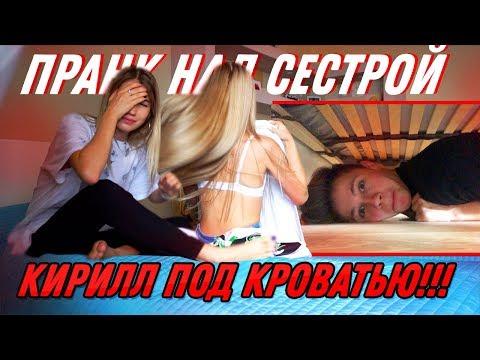 ПРАНК НАД СЕСТРОЙ | КИРИЛЛ ПОД КРОВАТЬЮ!!!