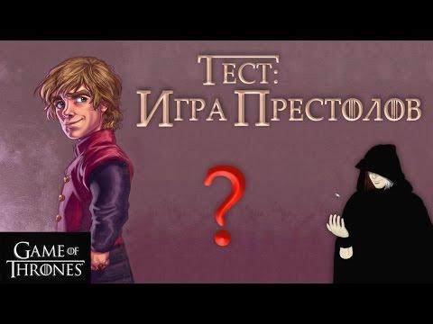 Насколько хорошо ты знаешь Игру престолов? [Персонажи]