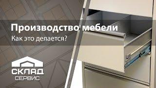 Как это делается. Производство металлической мебели.(На видео показан процесс изготовления металлических офисных шкафов от штамповки деталей до покраски и..., 2015-08-25T09:34:17.000Z)