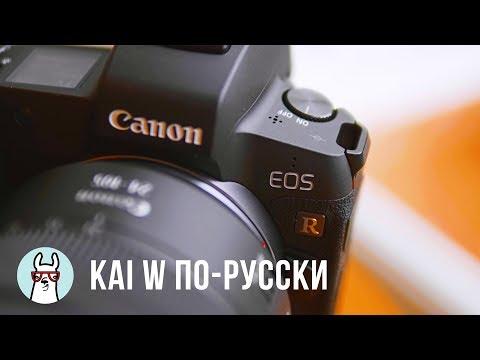 Kai W по-русски: Обзор Canon EOS R