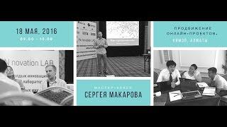 """Мастер-класс """"Продвижение онлайн-проектов"""""""