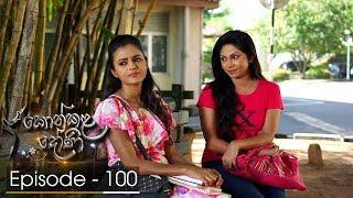 Konkala Dhoni | Episode 100 - (2018-03-23) | ITN Thumbnail