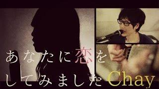 【English sub】あなたに恋をしてみました - ?了?,我想? /chay『デート』主題歌 (コバソロ & Lefty Hand Cream Cover)