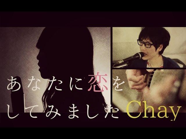【English sub】あなたに恋をしてみました - 为了你,我想爱 /chay『デート』主題歌 (コバソロ & Lefty Hand Cream Cover)