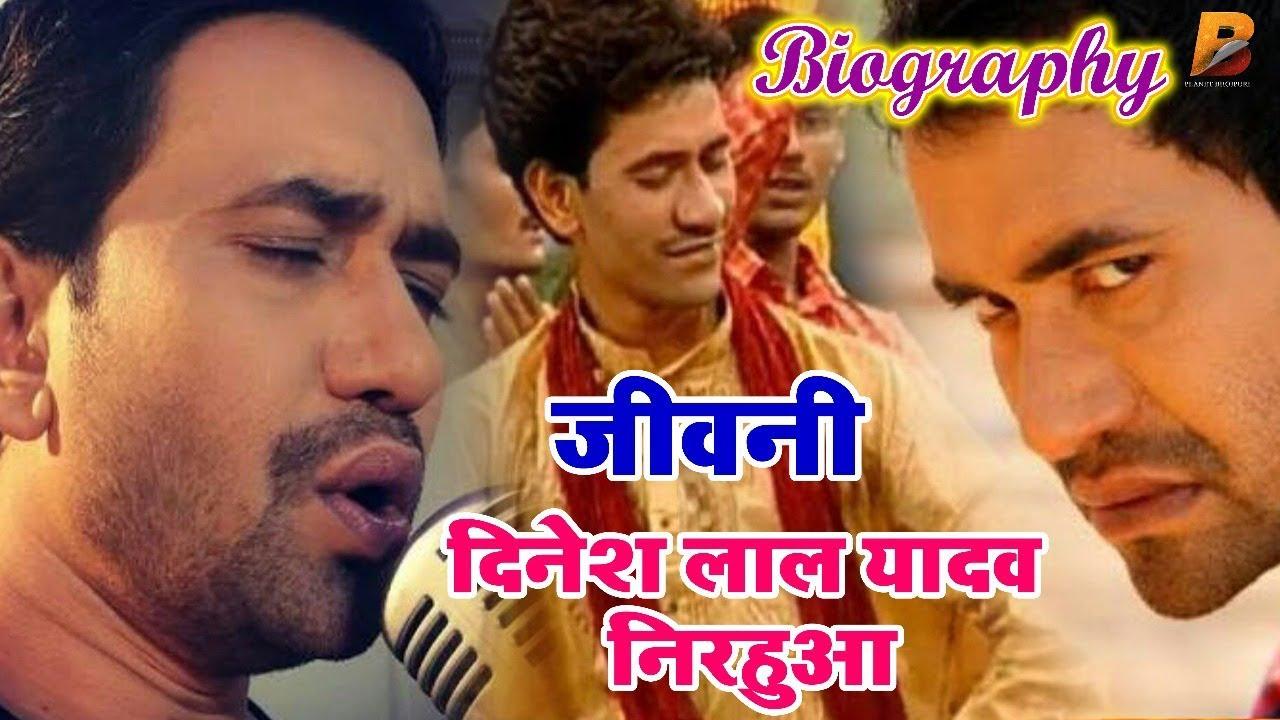 'जीवनी'- Biography of Dinesh Lal Yadav 'Nirhua' Bhojpuri Superstar ! दिनेश  लाल यादव निरहुआ !