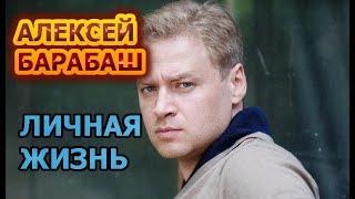 Алексей Барабаш - биография, личная жизнь, жена, дети. Актер сериала Ростов
