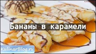 Рецепт Бананы в карамели