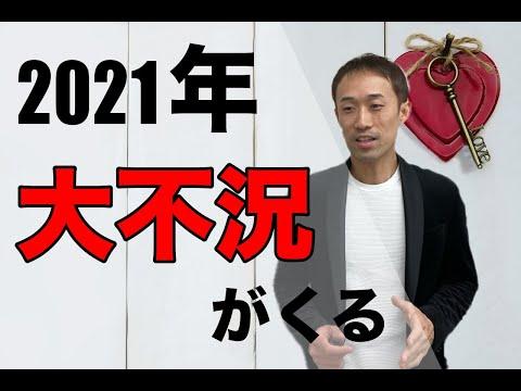 【2021年不況】日本の景気が悪い理由【経済政策の間違いは明らか】【経済の勉強】