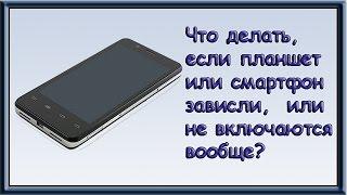 Что делать если планшет или смартфон зависли,  или не включаются вообще?(Что делать если планшет или смартфон зависли, или не включаются вообще https://www.youtube.com/user/TVOJTOVAR - НЕВЕРОЯТНЫЕ..., 2015-02-02T16:23:01.000Z)