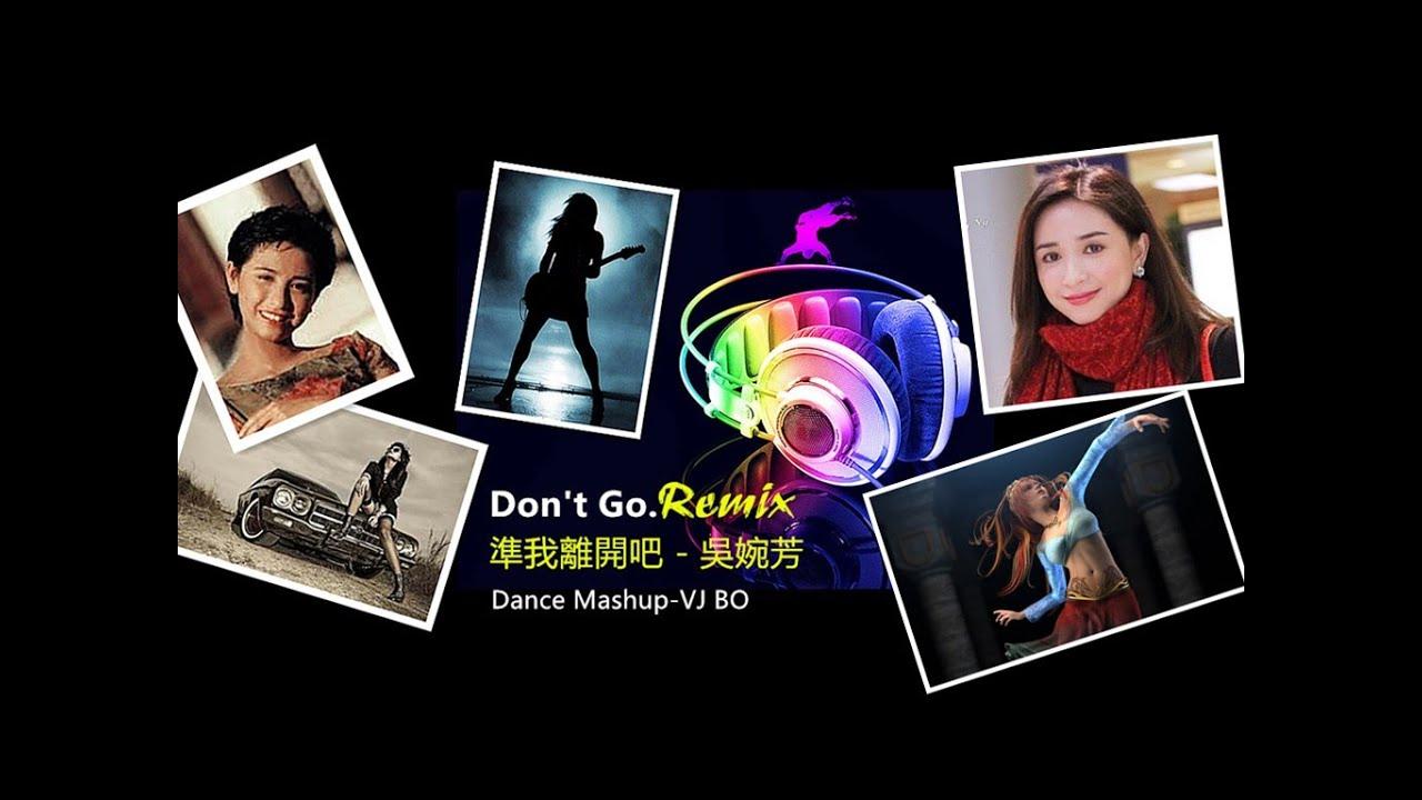 準我離開吧 - 吳婉芳 / Don't Go remix【Dance Mashup】VJ BO - YouTube