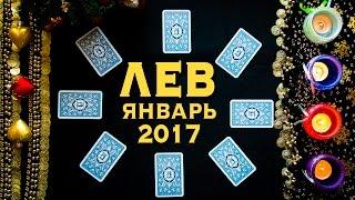 Лев - Деньги, любовь, здоровье. Таро-прогноз на январь 2017 года.