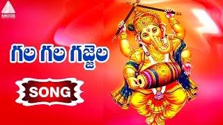 Ganesh chaturthi special songs, gala gajjela song by amulya audios and videos. stay tuned for more vinayaka chavithi songs. ganesha is...