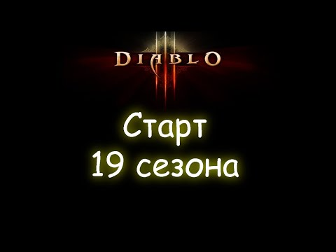 Diablo 3. Старт 19 сезона