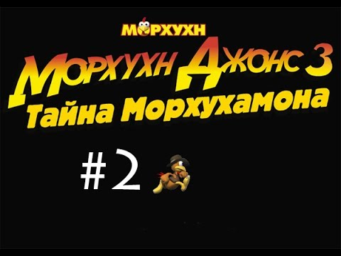 Морхухн Джонс [Тайна Морхухамона] - #2