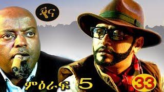 Dana Drama - Season 5 Part 33 (Ethiopian Drama)