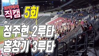 [10번타자직캠] 2021.04.27 / vs 롯데자이…