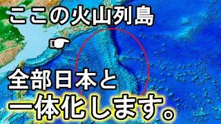 世界最速で国土を拡大する日本。日本列島と日々合体する伊豆衝突帯についてまとめてみた。