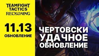 TFT ОБНОВЛЕНИЕ 11.13 ОБЗОР (TEAMFIGHT TACTICS)
