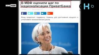 АНАТОЛИЙ ШАРИЙ Прощай, «Приватбанк»  И забери с собой Украину  Please!