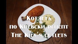 Рецепт приготовления Котлеты по киевски The Kiev