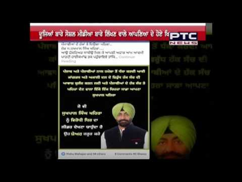 PUNJAB AAP | SOCIAL MEDIA FIGHT TO BECOME LEADER OF OPPOSITION
