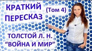 Пересказ Толстой Л. Н. «Война и Мир» Том 4