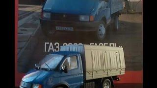 ГАЗ 3302 ГАЗель  АЛ СССР России №181 1/43 1993 год