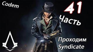 Assassins Creed Syndicate{Часть 41}{Тайны Собора Святого Павла}
