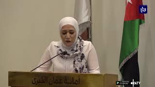 """""""الأمانة"""" تتسلم وثيقة """"عمان مدينة النور""""   (1/8/2019)"""