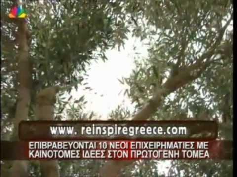 GAEA REINSPIRE GREECE on STAR CHANNEL-National News