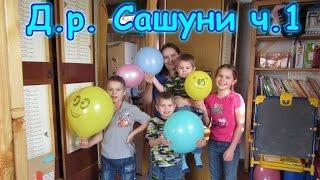 Семья Бровченко. Д.р. Саши ч.1. Подарки от детей. Квест. (11.16г.)