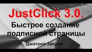 JustClick 3.0. - Новинка! Создание подписной страницы в конструкторе JustClick 2016