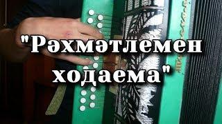 РЭХМЭТЛЕМЕН ХОДАЕМА из реп. Гузель Уразовой на гармони (видеоурок).